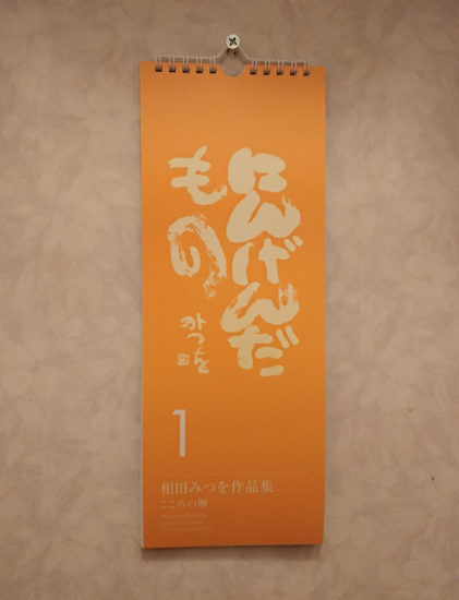 相田みつをの日めくりカレンダー「にんげんだもの 1」です