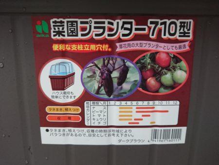 枝豆栽培用に買ったプランターです
