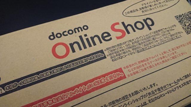 ドコモオンラインショップでお得にスマホを購入