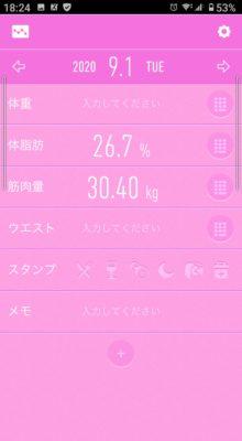 体重管理アプリ RecStyleの入力画面